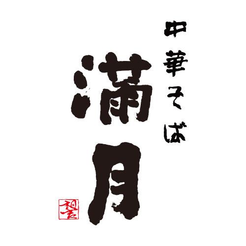 中華そば 満月 燕三条店